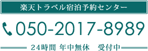 楽天トラベル宿泊予約センター 24時間 年中無休 受付中 TEL:050-2017-8989